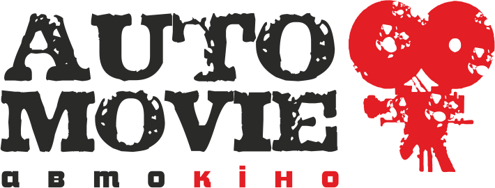 Автокинотеатр Avto Movie